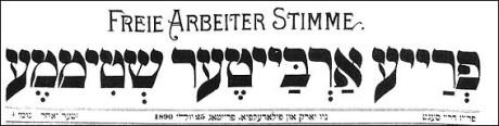 """Inom den anarkistiska rörelsen fanns flera Jiddisch-språkiga tidningar. """"Freie Arbeiter Stimme"""" var en judisk-anarkistisk tidning i USA för vilken Emma Goldman skrev."""