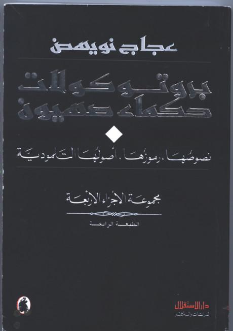 Arabisk utgåva av protokollen.