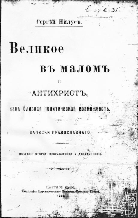 Första ryska utgåvan av protokollen.