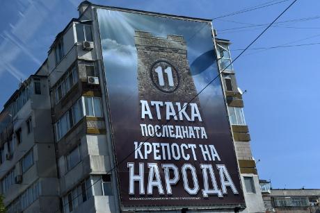 Abnorm banderoll för det statspatriotiska populistpartiet Ataka.