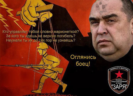 """Igor Plotnitskij, president i Folkrepubliken Luhansk. Bildmontage från """"Batmans"""" internetgrupp - censurerad på grund av svensk censurlagstiftning."""