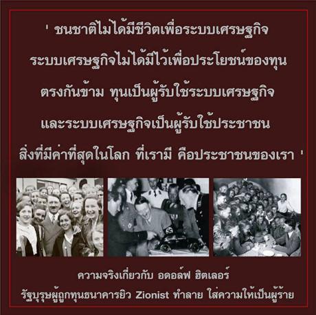 Runguna Kitiyakaras Facebook-inlägg.