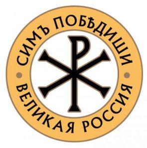 Великая_Россия